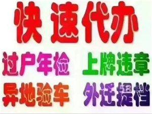 南京汽车年审需知