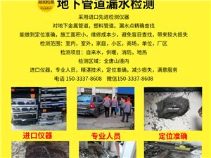 唐山地下管道漏水檢測,管網漏水點探測
