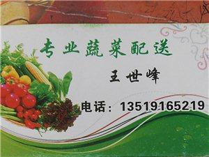 希望可以給有需要的單位配送蔬菜