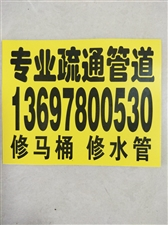 沂水疏通下水管道通�R桶13697800530
