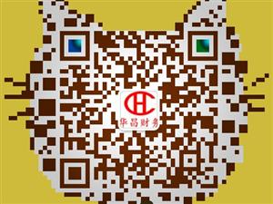 唐河華昌財稅免費注冊公司,代理記賬每月200元