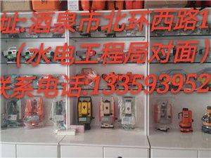销售测绘仪器、实验设备、工地用洗车平台电动钎探机