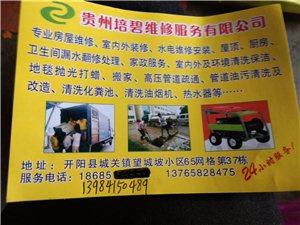 贵州维修服务有限公司