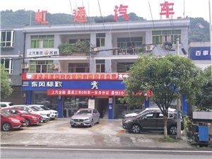 彭水县虹通汽车销售有限责任公司