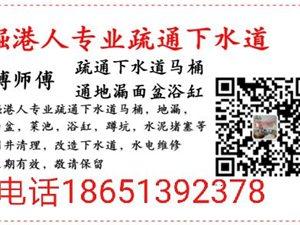 如东全县66853294掘港人通下水马桶