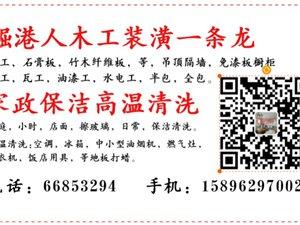 如东县66853294掘港人专业高温清洗油烟机