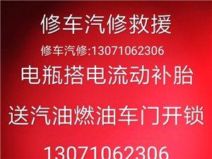 新鄭機場高速路口電瓶搭電打火幫車對火修車汽修救援!