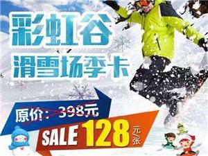 雪山彩虹谷滑雪卡