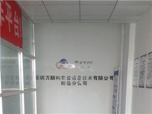 萬順叫車陽信分公司