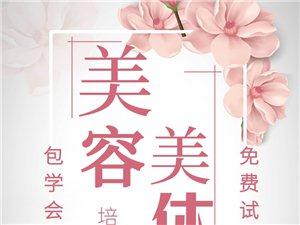 學美容 學紋繡 就到上河城萊悅匯美容培訓學校