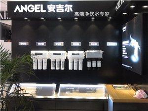 安吉爾凈水器/浙派廚房電器