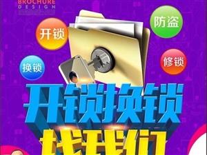 香洲南屏开锁公司_珠海南屏开锁换锁电话