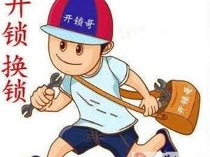 全香洲24小时上门服务:开锁换锁修锁(香洲锁店)