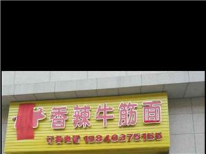 文记香辣牛筋面馆
