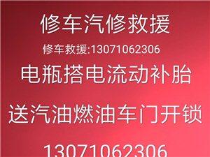 新鄭機場北口收費站電瓶搭電修車救援,流動補胎充氣