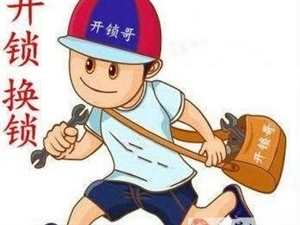珠海南屏专业上门开锁 24小时主营香洲南屏开锁换锁