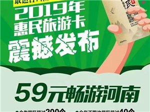 河南惠民旅游卡