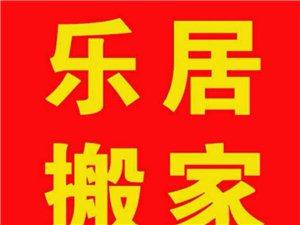www.188bet.com乐居搬家有限公司