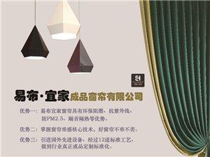 易布·宜家——窗簾垂感大師