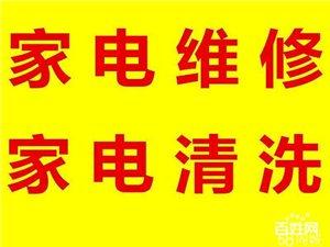 邹城家电清洗维修洗衣机电冰箱空调电视油烟机热水器