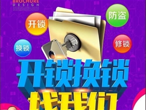 香洲开锁公司(防盗门锁)开锁换锁芯_汽车锁