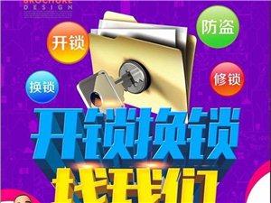 珠海开锁 香洲上门开锁公司、专业上门服务