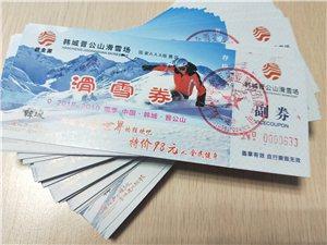 旅行社代售晉公山滑雪場滑雪票