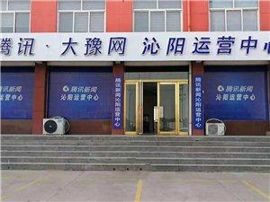 騰訊沁陽運營中心