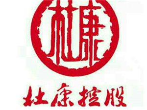 誠招各縣區杏花村酒、杜康典藏酒、五湖液酒合作伙伴!