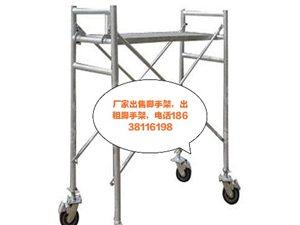 出租出售腳手架,專業安裝團隊