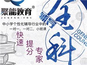 北京聚能桐城分校开业优惠百元试听课面向全市招生