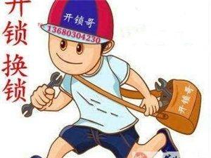 珠海香洲开锁_香洲区开锁公司_香洲上门换锁电话