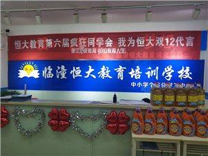 西安恒大教育(临潼校区)招聘教育咨询师