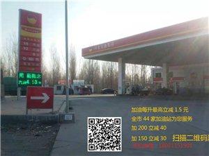 44家油站优惠活动