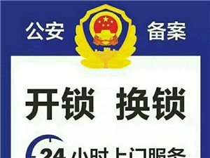 萍鄉開鎖開汽車鎖電話17346753569