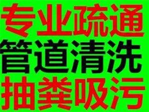 桐城专业疏通 化粪池清理 高压清洗公司