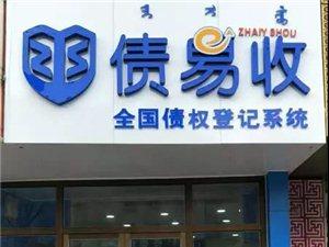 中京信聯債易收加盟合作