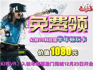 豐城首家VR科技館登陸喜盈門開業領取半年暢玩卡