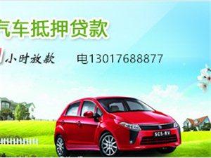 鄭州市分期車二次貸款,按揭車貸款公司,利息最低
