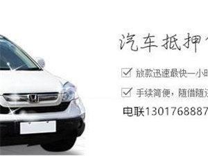 郑州按揭车二次贷款,抵押车贷款公司,车辆垫资解压