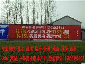 宿州砀山户外墙体广告批量生产专注砀山墙体广告推广