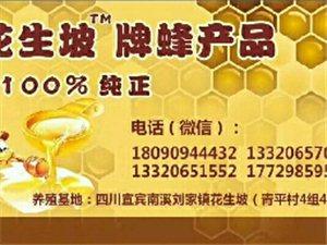花生坡牌蜂蜂蜜