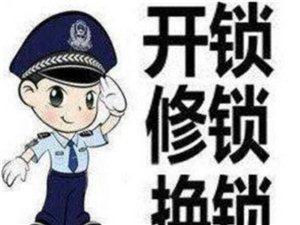 秀山专业开锁,换锁老师傅134-5298-6059