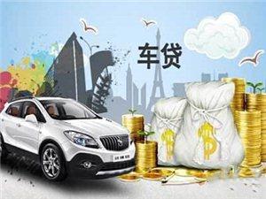 鄭州按揭車抵押貸款公司,鄭州抵押車二次貸款