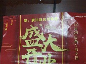 2018年12月29日潢川縣光州電器盛大來開業