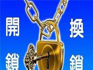 高安开锁17346753569