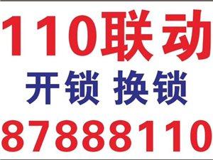 宁乡开锁换锁公司0731-87888110