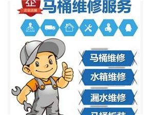 秀山县水管维修安装改换服务公司