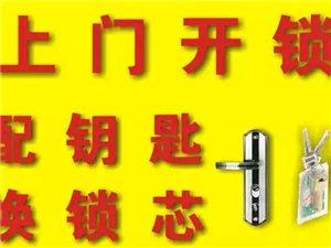 珠海市香洲區【吉大開鎖】吉大開車鎖師傅電話