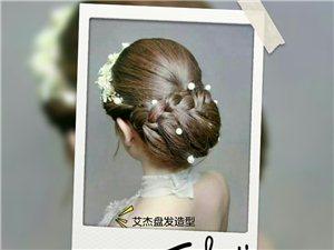 新娘跟妆,盘发,培训,